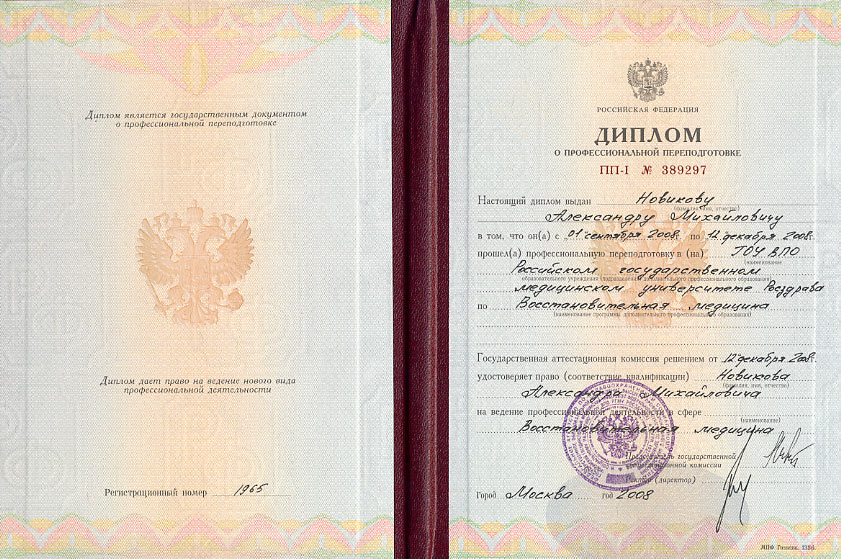 Диплом о профессиональной переподготовке доктора Новикова Диплом о профессиональной переподготовке